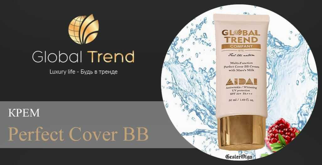 Крем Perfect Cover BB - Global Trend Company