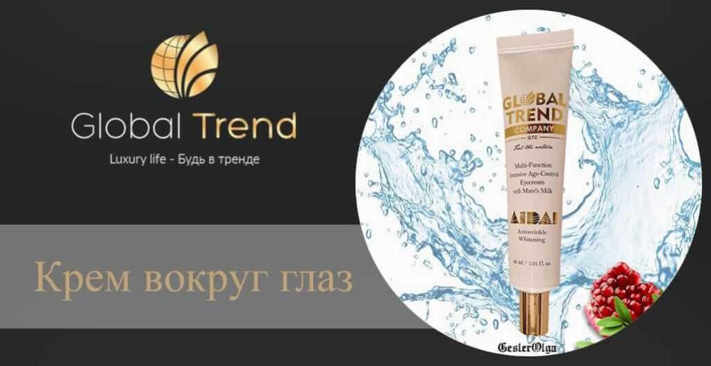 Крем вокруг глаз - Global Trend Company