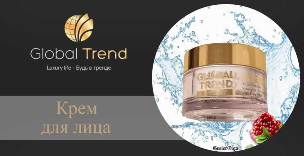Крем для лица - Global Trend Company