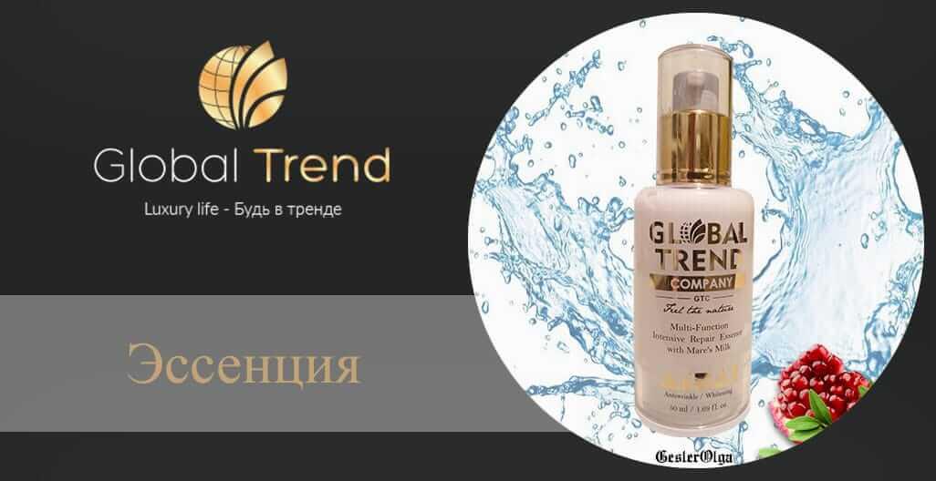 Эссенция - Global Trend Company