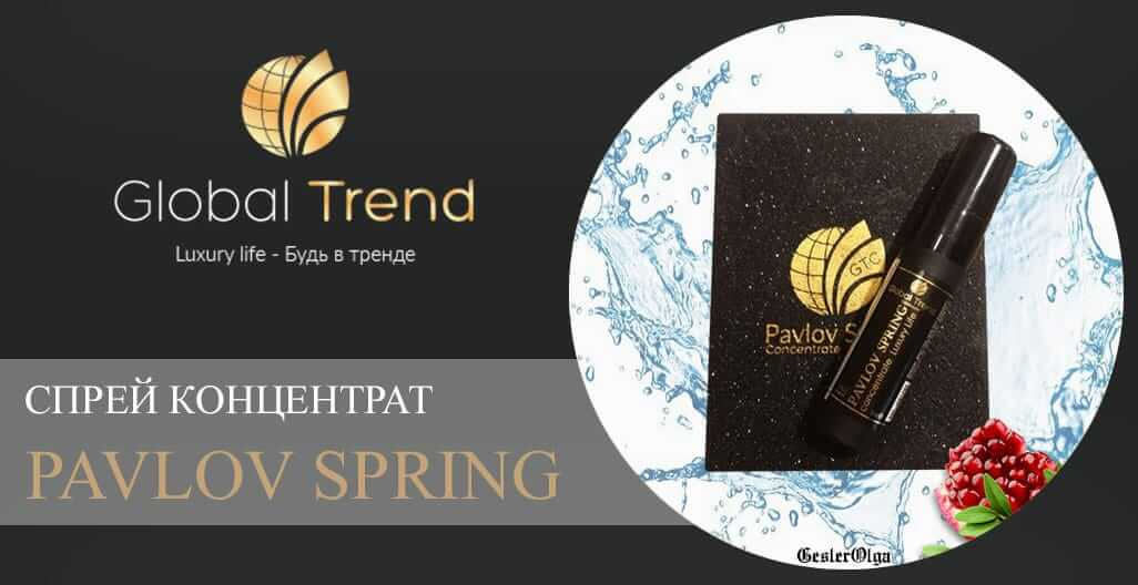 Концентрат Павлов Спринг - Global Trend Company